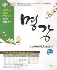 수능 국어 독서(비문학) A형필수 B형기본(2014)