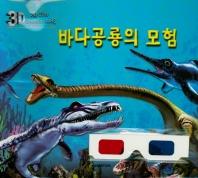 3D 바다공룡의 모험