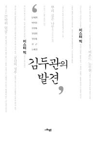 미스터 빅 김두관의 발견
