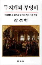 무지개와 부엉이: 국제정치의 이론과 실천에 관한 논문 선집