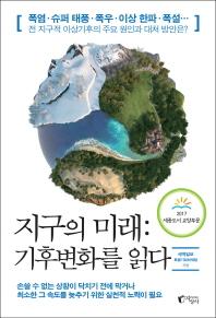 지구의 미래: 기후변화를 읽다