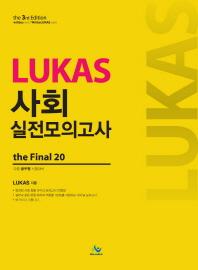 루카스 사회 실전모의고사 the Final 20(2015)(인터넷전용상품)