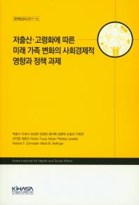 저출산.고령화에 따른 미래 가족 변화의 사회경제적 영향과 정책 과제
