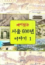 재미있는 서울 600년 이야기. 1