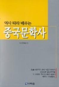 역사 따라 배우는 중국문학사