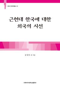 근현대 한국에 대한 외국의 시선