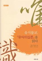 유식불교 유식이십론을 읽다