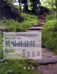행복한 삶을 위한 웰빙건강학. 4/E