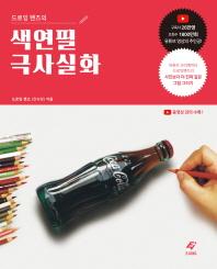 드로잉 핸즈의 색연필 극사실화