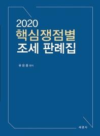핵심쟁점별 조세 판례집(2020)
