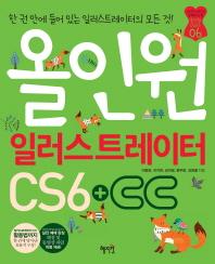 올인원 일러스트레이터 CS6+CC