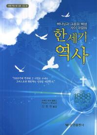 하나님과 그분의 백성 사이 대결의 한세기 역사