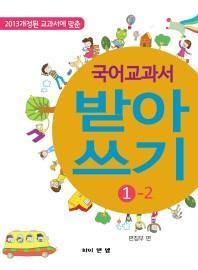 2013 개정된 교과서에 맞춘 국어 교과서 받아쓰기 1-2