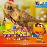 공룡 탐험대: 티라노사우루스(놀이북)