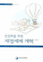 선진화를 위한 재정세제 개혁
