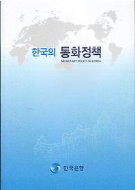 한국의 통화정책