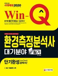 Win-Q 환경측정분석사 대기분야 필기 단기완성(2020)