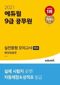 에듀윌 행정법총론 실전동형 모의고사 15회(9급 공무원)(2021)