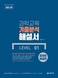 과학교육 기출분석 해설서 Level. 1: 문제편+해설편(2021)