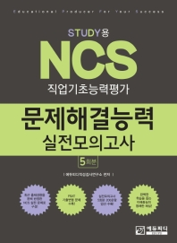 STUDY용 NCS 직업기초능력평가 문제해결능력 실전모의고사 5회분(2020)