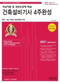 건축설비기사 4주완성 핵심이론 및 과년도문제 해설(2021)