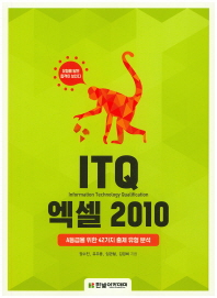 ITQ 엑셀 2010