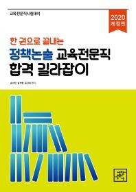 정책논술 교육전문직 합격 길라잡이(2020)