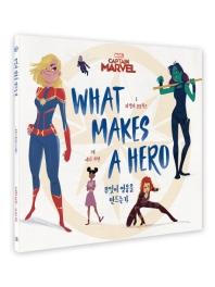 캡틴 마블 무엇이 영웅을 만드는가