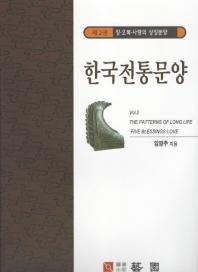 한국전통문양. 2: 장 오복 사랑의 상징문양