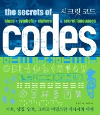 시크릿 코드