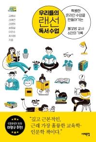 우리들의 랜선 독서 수업