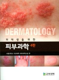 의대생을 위한 피부과학