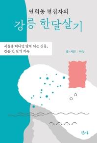 연희동 편집자의 강릉 한달살기