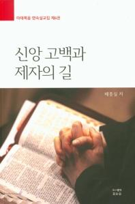 신앙 고백과 제자의 길