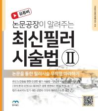 논문공장이 알려주는 최신 필러 시술법. 2