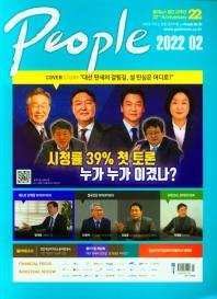 폴리피플(2021년 2월호)