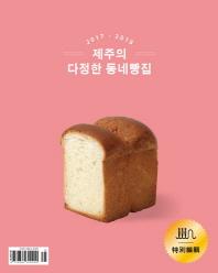 리얼 제주인 특별판(Real Jeju iiin)(2017~2018)