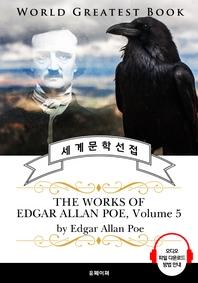'까마귀' 외  애드거 앨런 포  시집 모음 5집(The Works of Edgar Allan Poe, Volume 5) - 고품격 시청각