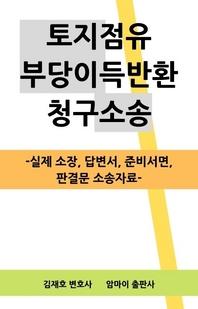 토지점유 부당이득반환청구소송