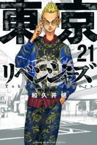 東京卍リベンジャ-ズ  21