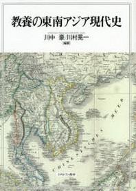 敎養の東南アジア現代史