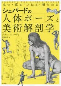 シェパ-ドの人體ポ-ズと美術解剖學 立つ.座る.ひねる.橫たわる