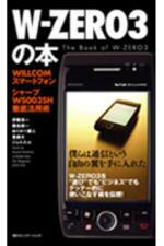 W-ZERO3の本 WILLCOMスマ―トフォンシャ―プWS003SH徹底活用術