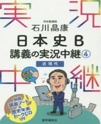 石川晶康日本史B講義の實況中繼 4