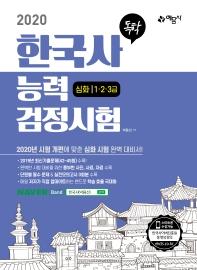 독학 한국사능력검정시험 심화 1, 2, 3급(2020)