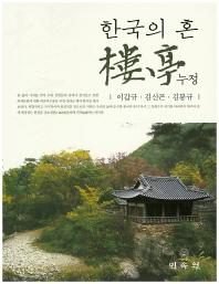 한국의 혼 누정