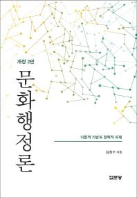 문화행정론