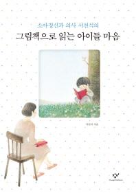 소아정신과 의사 서천석의 그림책으로 읽는 아이들 마음