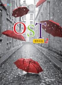 OST연주곡집. 2