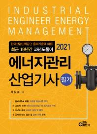 에너지관리산업기사 필기(2021)